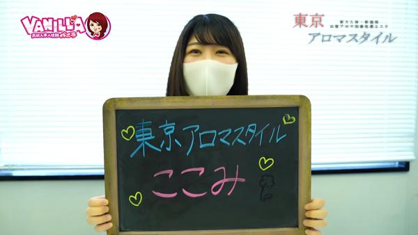 東京アロマスタイルに在籍する女の子のお仕事紹介動画
