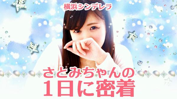 横浜シンデレラの求人動画