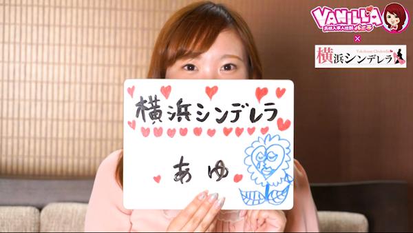 横浜シンデレラのバニキシャ(女の子)動画