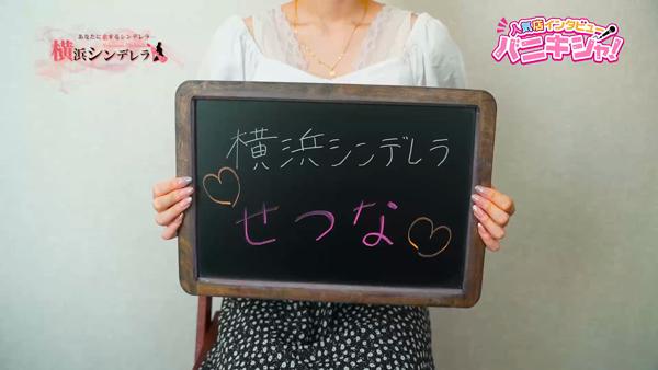 横浜シンデレラに在籍する女の子のお仕事紹介動画
