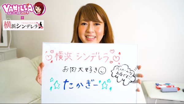 横浜シンデレラのバニキシャ(スタッフ)動画