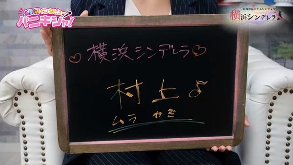 横浜シンデレラのスタッフによるお仕事紹介動画