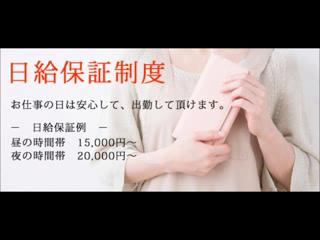 借金妻 京橋店のお仕事解説動画