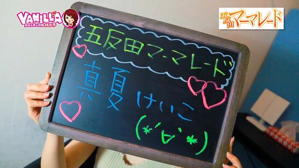 五反田マーマレードのバニキシャ(女の子)動画