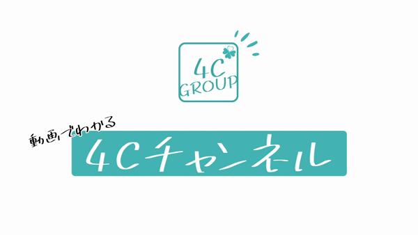 4Cグループのお仕事解説動画