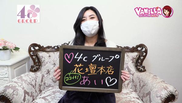 4Cグループのバニキシャ(女の子)動画