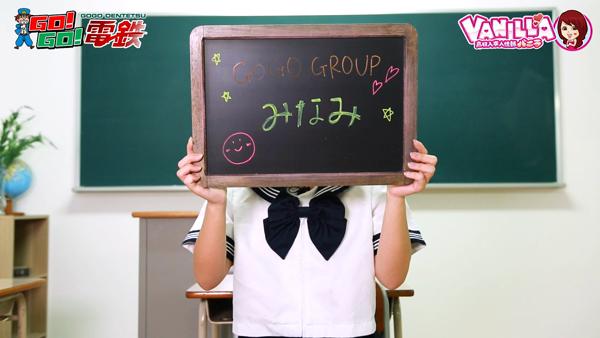 GOGO GROUPに在籍する女の子のお仕事紹介動画