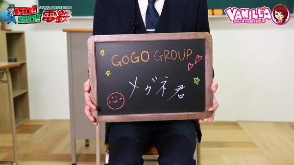 GOGO GROUPのスタッフによるお仕事紹介動画