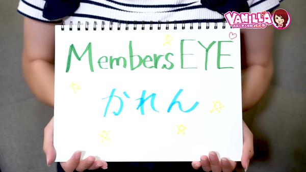 MembersEYE福岡のバニキシャ(女の子)動画