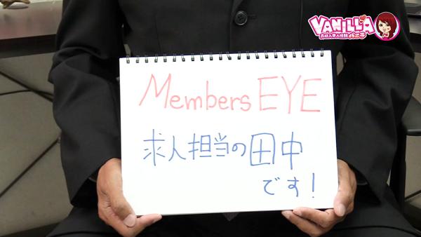 MembersEYE福岡のバニキシャ(スタッフ)動画