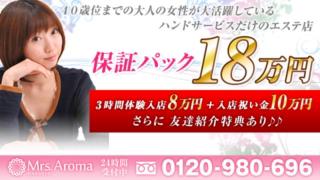 錦糸町ミセスアロマの求人動画