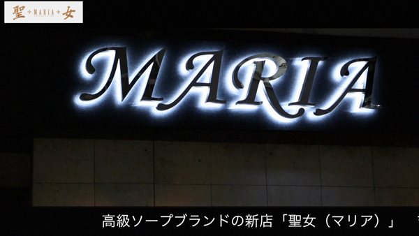 聖女-マリアの求人動画
