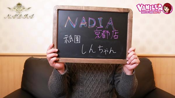アロマエステ NADIA 京都店のバニキシャ(スタッフ)動画