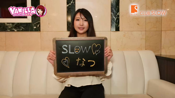 SLOW(スロウ)に在籍する女の子のお仕事紹介動画
