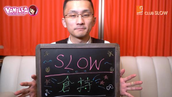 SLOW(スロウ)のスタッフによるお仕事紹介動画