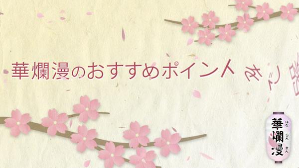 華爛漫のお仕事解説動画