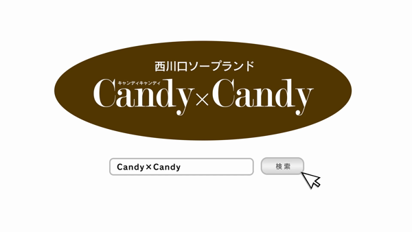 Candy×Candyの求人動画