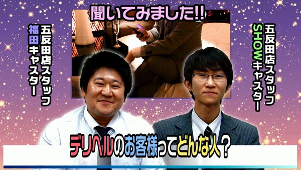 五反田人妻ヒットパレードの求人動画