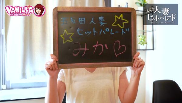 五反田人妻ヒットパレードに在籍する女の子のお仕事紹介動画