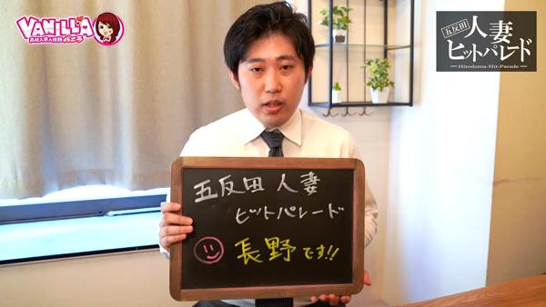 五反田人妻ヒットパレードのスタッフによるお仕事紹介動画