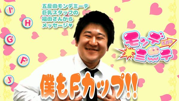 五反田モンデミーテの求人動画