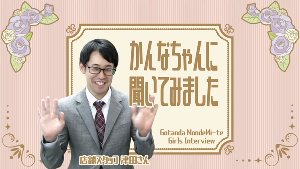 五反田モンデミーテ(シンデレラグループ)の求人動画