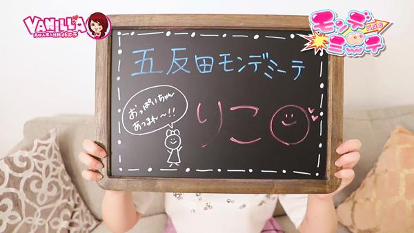 五反田モンデミーテ(シンデレラグループ)のバニキシャ(女の子)動画