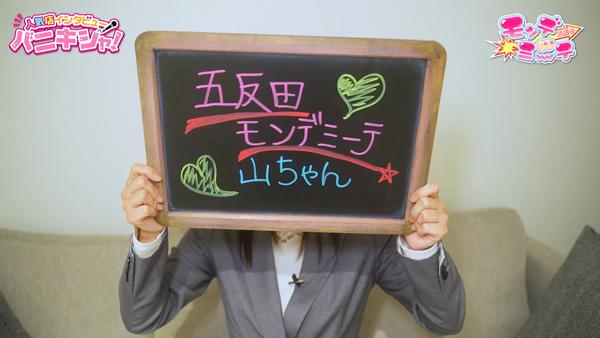 五反田モンデミーテのスタッフによるお仕事紹介動画