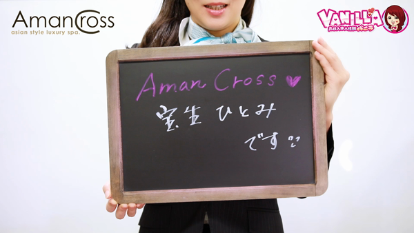 AMAN CROSS(アマンクロス)に在籍する女の子のお仕事紹介動画