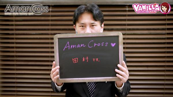 AMAN CROSS(アマンクロス)のスタッフによるお仕事紹介動画