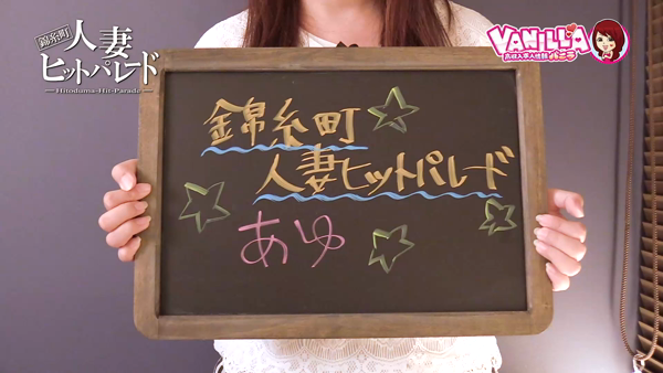 錦糸町人妻ヒットパレード(シンデレラグループ)のバニキシャ(女の子)動画