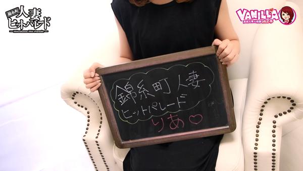 錦糸町人妻ヒットパレードに在籍する女の子のお仕事紹介動画