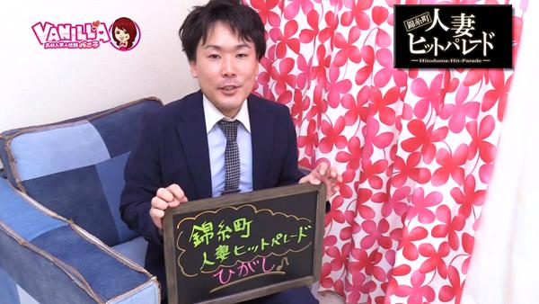 錦糸町人妻ヒットパレード(シンデレラグループ)のバニキシャ(スタッフ)動画
