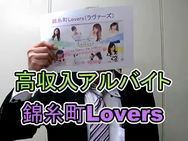 LOVERS(ラヴァーズ)の求人動画