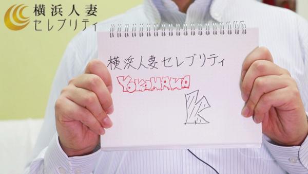 横浜人妻セレブリティ(ユメオトグループ)の求人動画