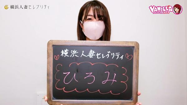 横浜人妻セレブリティ(ユメオトグループ)に在籍する女の子のお仕事紹介動画