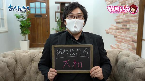あわほたる(札幌YESグループ)のスタッフによるお仕事紹介動画