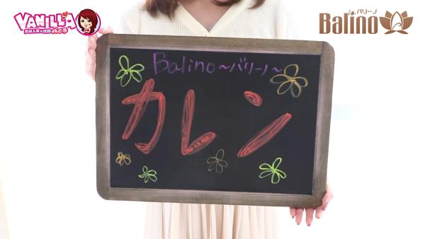 メンズエステ balino~バリーノ~のバニキシャ(女の子)動画