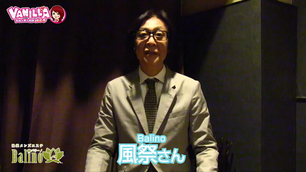 Balino~バリーノ~のバニキシャ(スタッフ)動画
