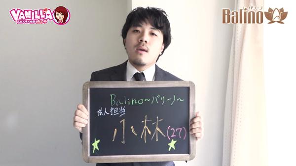 メンズエステ balino~バリーノ~のバニキシャ(スタッフ)動画