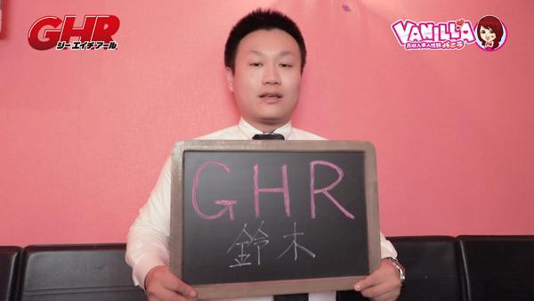 GHR(ジーエイチアール)のバニキシャ(スタッフ)動画