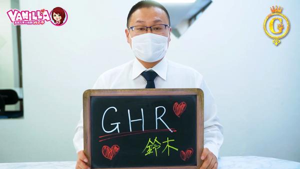 GHR(ジーエイチアール)のスタッフによるお仕事紹介動画