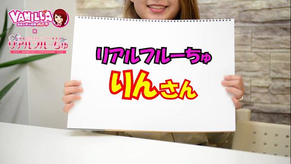 リアルフルーちゅのバニキシャ(女の子)動画