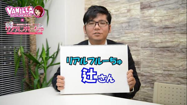 リアルフルーちゅのバニキシャ(スタッフ)動画