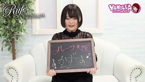 ルーフ大阪に在籍する女の子のお仕事紹介動画