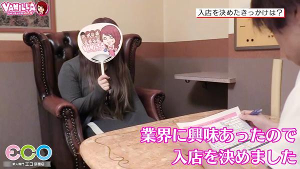 スピードエコ 京橋店のバニキシャ(女の子)動画