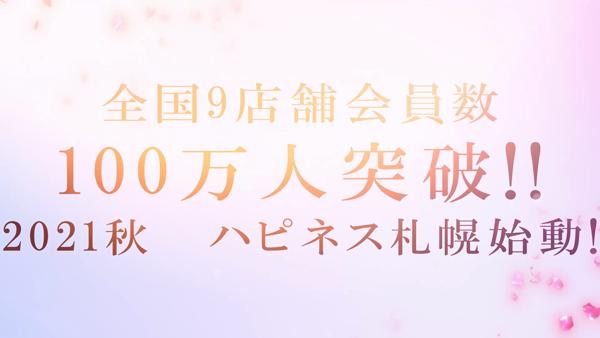 ハピネス札幌の求人動画