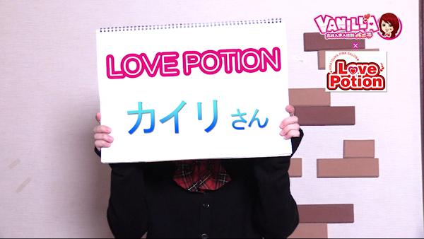 LOVE POTIONのバニキシャ(女の子)動画