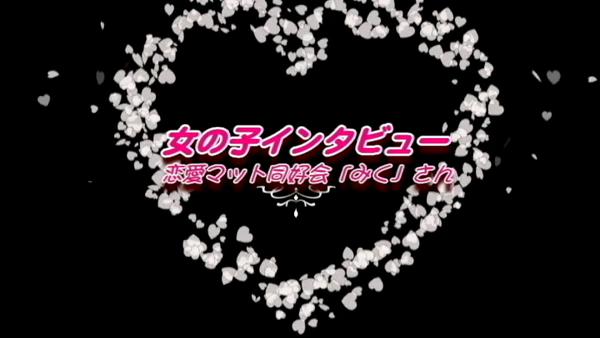 恋愛マット同好会の求人動画