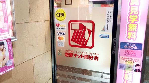 恋愛マット同好会のお仕事解説動画